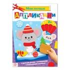 Аппликации новогодние для малышей «Мышонок», формат А4, 20 стр.