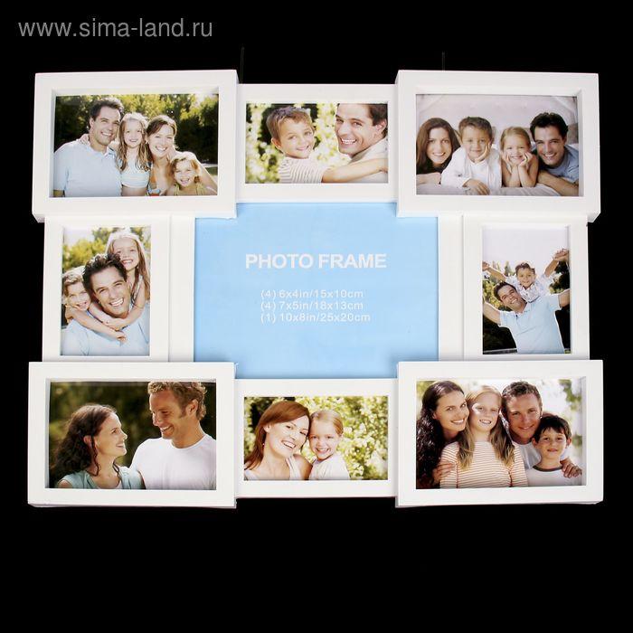 """Фоторамка на 9 фото 9х13, 10х15, 20х25 см """"Любимые лица"""" белая"""
