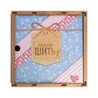 Органайзер для рукоделия «Люблю шить» ящик