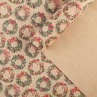 Бумага упаковочная крафтовая «Уютного праздника», 70 × 100 см