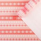 Бумага упаковочная крафтовая «Скандинавская», 70 × 100 см