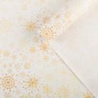 Бумага упаковочная крафтовая «Белое золото», 70 × 100 см