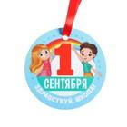 """Medal-magnet """"September 1 - Hello school!"""""""