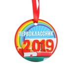 Медаль-магнит «Первоклассник 2019»