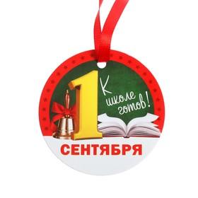 "Medal-magnet ""September 1 - To school ready!"""