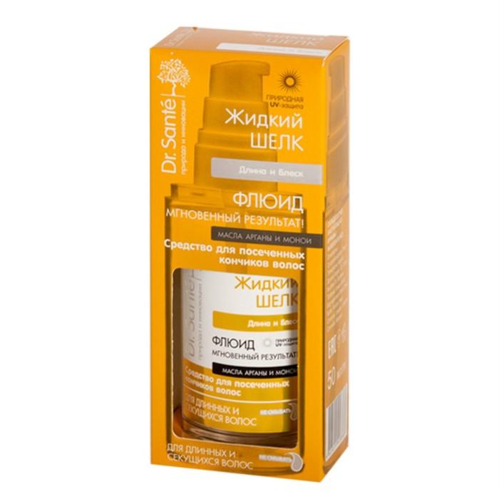 Флюид для волос Dr.Sante Жидкий шелк «Длина и Блеск», 50 мл