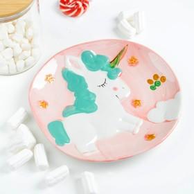 Тарелка «Единорог», 21×2 см, цвет розовый