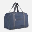 Сумка дорожная, отдел на молнии, наружный карман, крепление для чемодана, цвет синий