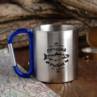 "Mug with carabiner ""the Best fisherman"", 200 ml"