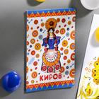 "Magnet bilateral ""Kirov"" (toy), 5.5 x 8 cm"