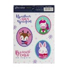 "The sticker has a luminous layer of ""Cute animals"", 10,5 x 14,8 cm"