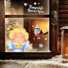 Наклейки витражные «Рождество - время чудес», 33 х 50,5 см