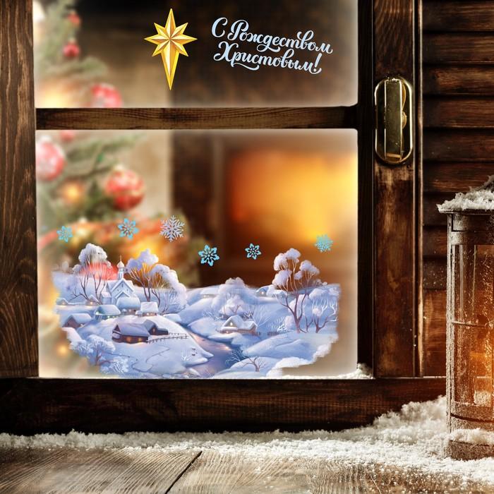 Наклейки витражные «С Рождеством Христовым!»