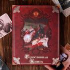 Родословная книга «Память на века», 126 листов, 24 х 31 см - фото 1557940