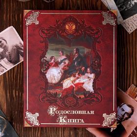 """Родословная книга """"Память на века"""""""