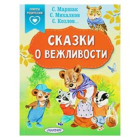 Сказки о вежливости. Михалков С. В., Козлов С. Г., Маршак С. Я.