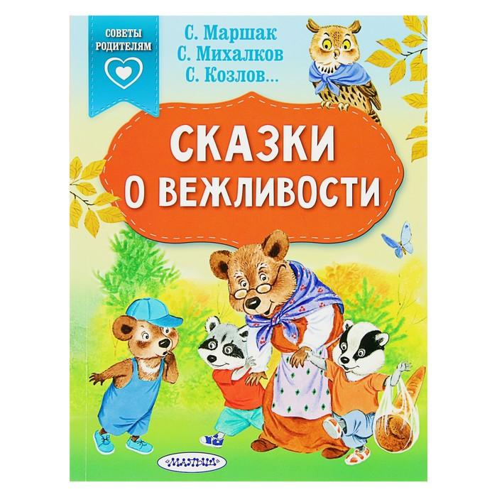 «Сказки о вежливости», Михалков С. В., Козлов С. Г., Маршак С. Я. - фото 982202