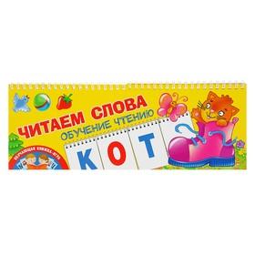 «Читаем слова. Обучение чтению», Новиковская О. А.