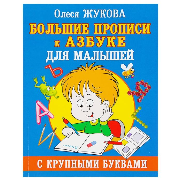 Большие прописи к Азбуке для малышей с крупными буквами. Жукова О. С.