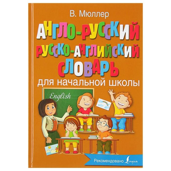 Англо-русский — русско-английский словарь для начальной школы. Мюллер В. К.