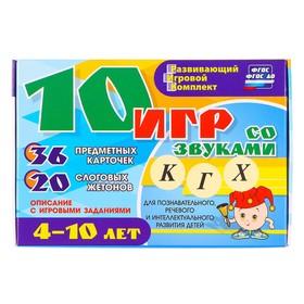"""Развивающий набор """"10 игр со звуками К, Г, Х"""" 36 карточек, для детей 4-10 лет"""
