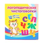 "Set of cards ""Speech therapy chistogovorki"" 12 cards, funny poems"