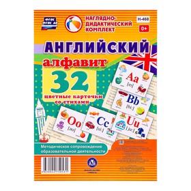 "Набор карточек ""Английский алфавит"" 32 карточки со стихами"