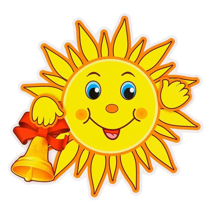 Веселая картинка солнышко с лучиками