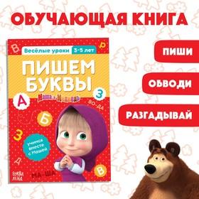 """Обучающая книга """"Весёлые уроки. Пишем буквы"""", Маша и Медведь, 20 страниц"""