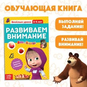 """Обучающая книга """"Весёлые уроки. Развиваем внимание"""", Маша и Медведь, 20 страниц"""