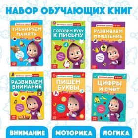 """Обучающие книги набор 6 шт. по 20 стр. """"Весёлые уроки"""", Маша и Медведь"""