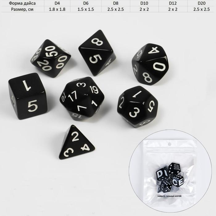 Классический набор дайсов, набор из 7 костей, черные