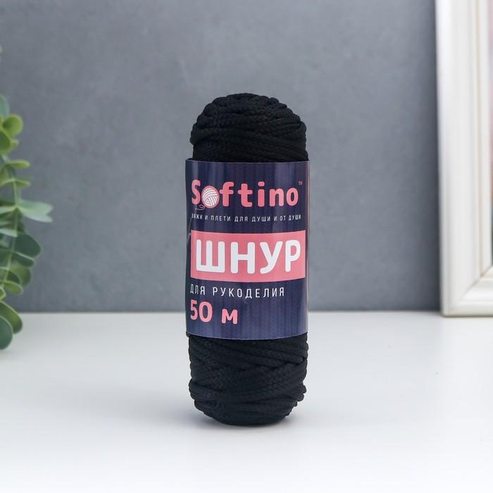 """Шнур для рукоделия полиэфирный """"Софтино"""" 4 мм, 50м/110гр (чёрный)"""
