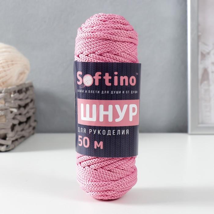"""Шнур для рукоделия полиэфирный """"Софтино"""" 4 мм, 50м/110гр (розовый)"""