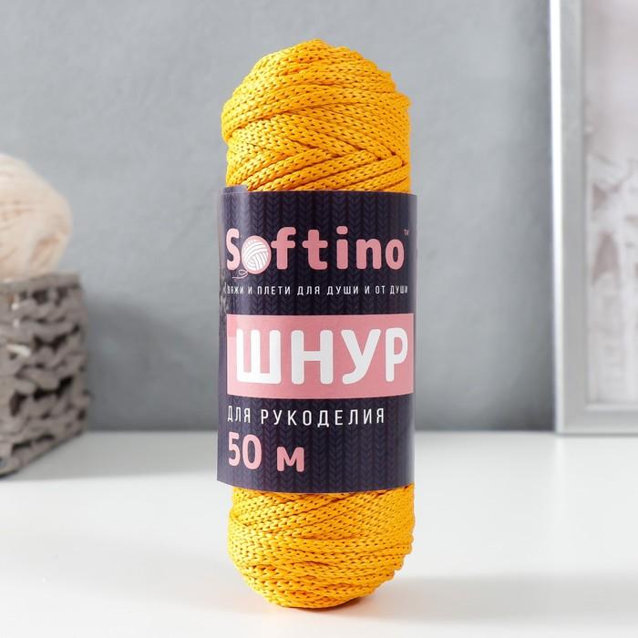 """Шнур для рукоделия полиэфирный """"Софтино"""" 4 мм, 50м/110гр (жёлтый)"""