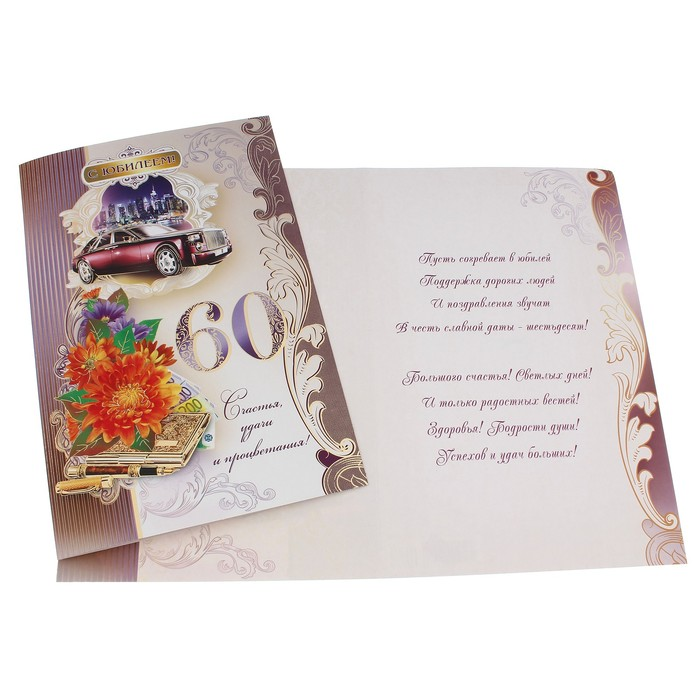 Как подписать юбилейную открытку, днем