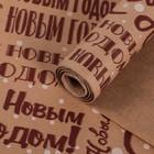 """Бумага упаковочная крафт """"Обложка"""" 0,7 х 10 м"""