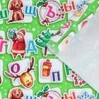"""Бумага упаковочная глянцевая """"Азбука Деда Мороза"""" 0,7 х 10 м"""