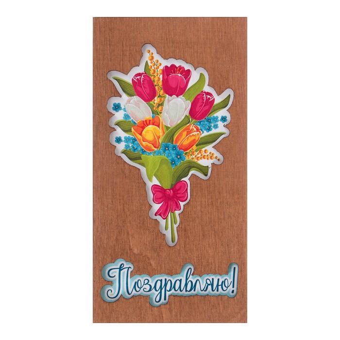 """Конверт деревянный резной """"Поздравляю!"""" букет цветов"""
