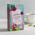 Чай Да Хун Пао «Любимому воспитателю», в коробке-книге, 50 г