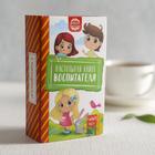 Чай Да Хун Пао «Настольная книга воспитателя», в коробке-книге, 50 г