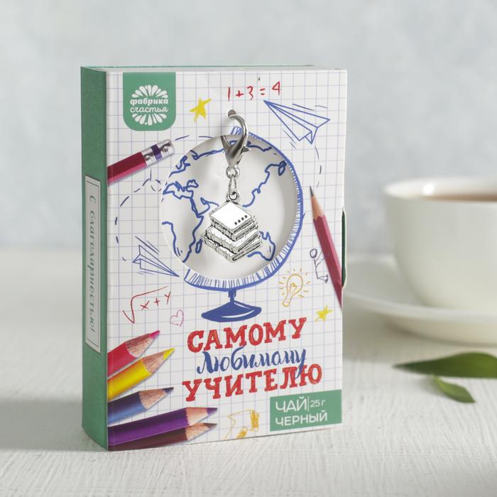 Чай чёрный «Самому любимому учителю», с подвеской-брелоком, 25 г