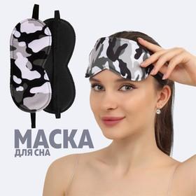 Маска для сна «Хаки» 20 × 8,5 см, резинка одинарная, разноцветная - фото 4638836