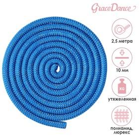 Jump rope gym blue gold lurex 2.5 m 150g