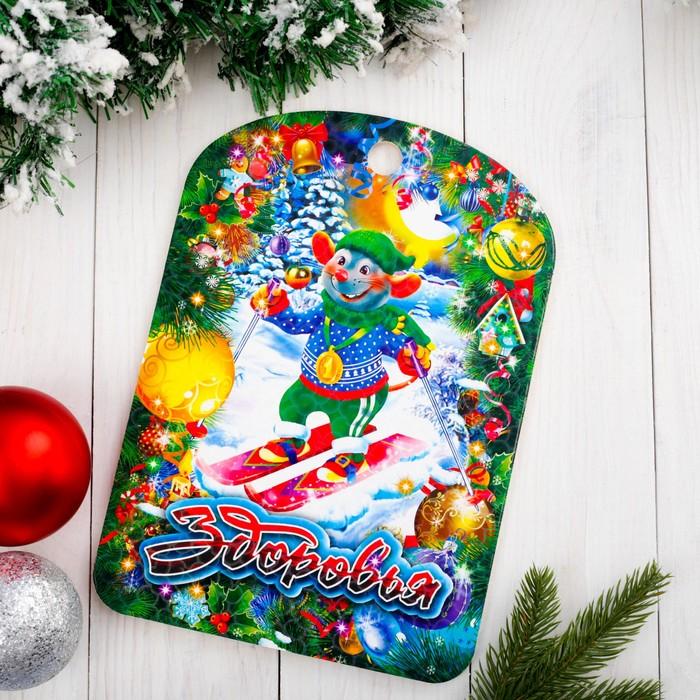 """Доска разделочная сувенирная """"Здоровья, мышка на лыжах"""", 27,5×19,5см"""