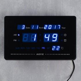 Часы настенные электронные, цифры синие, 23х15х3 см