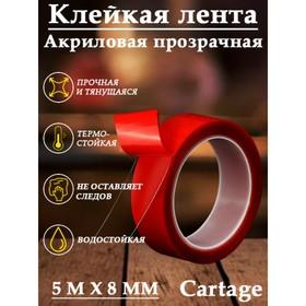Клейкая лента Cartage, прозрачная, двусторонняя, акриловая, 8 мм × 5 м - фото 7280042