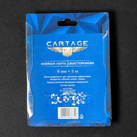 Клейкая лента Cartage, прозрачная, двусторонняя, акриловая, 8 мм × 5 м - фото 7280045