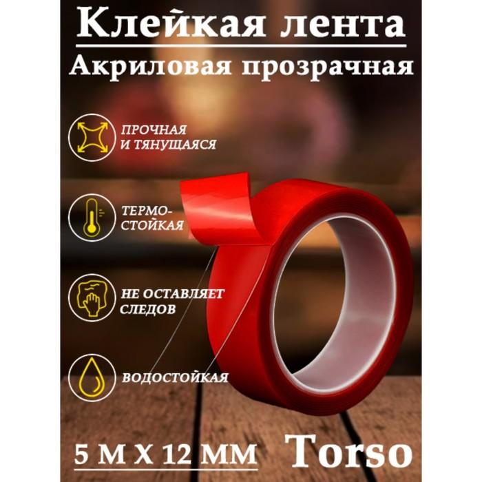 Клейкая лента CARTAGE, прозрачная, двусторонняя, акриловая, 12 мм x 5 м