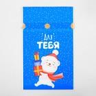 Мешок подарочный «Для тебя!», 15 × 23 см